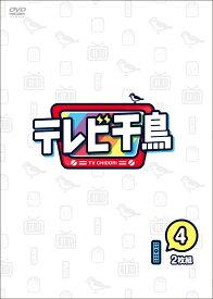 テレビ千鳥 vol.4 [ 千鳥 ]