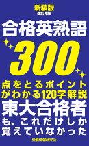 新装版改訂4版 合格英熟語300