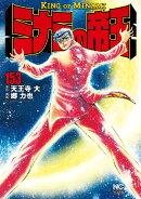 ミナミの帝王 (153)