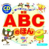ABCのほん新版
