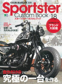 Sportster Custom Book(vol.18) 自分だけの究極の一台を作る。 (エイムック CLUB HARLEY別冊)