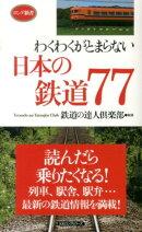 わくわくがとまらない日本の鉄道77