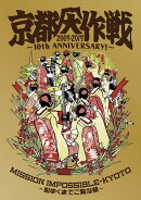 京都大作戦2007-2017 10th ANNIVERSARY! 〜心ゆくまでご覧な祭〜(完全生産限定盤)(Tシャツ:XL)