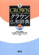 クラウン仏和辞典第6版 小型版