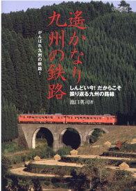 遙かなり九州の鉄路 しんどい今!だからこそ振り返る九州の路線 (イカロスMOOK) [ 池口英司 ]