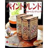 ペイントフレンド(Vol.41) 花のペインティング (レディブティックシリーズ)
