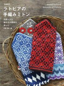 増補改訂 ラトビアの手編みミトン 色鮮やかな編み込み模様を楽しむ [ 中田 早苗 ]