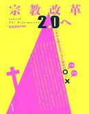 宗教改革2.0へ