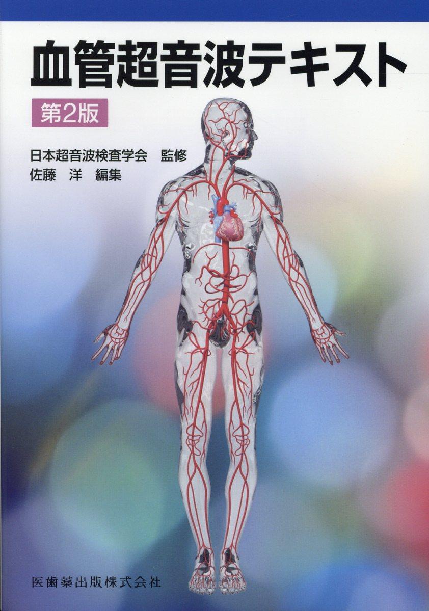 血管超音波テキスト第2版 [ 日本超音波検査学会 ]