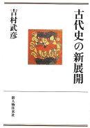 【バーゲン本】古代史の新展開