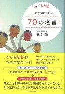 【バーゲン本】一生大切にしたい70の名言ー子ども超訳