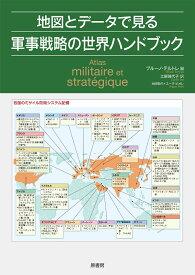 地図とデータで見る軍事戦略の世界ハンドブック [ ブルーノ・テルトレ ]