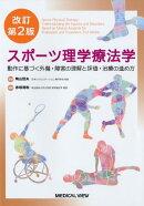 スポーツ理学療法学改訂第2版