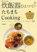 【バーゲン本】炊飯器ひとつで!たちまちCooking 新装パワーアップ版