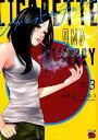 シガレット&チェリー(3) (チャンピオンREDコミックス) [ 河上だいしろう ]