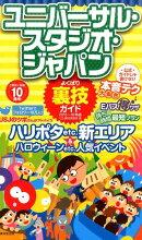 ユニバーサル・スタジオ・ジャパンよくばり裏技ガイド(2015〜16年版)
