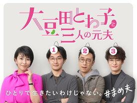 大豆田とわ子と三人の元夫 Blu-ray BOX【Blu-ray】 [ 松たか子 ]