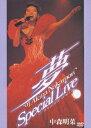 〜夢〜 '91 AKINA NAKAMORI Special Live [ 中森明菜 ]