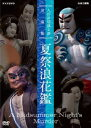 NHK DVD::人形浄瑠璃文楽名演集 夏祭浪花鑑 [ 竹本南部大夫 ]
