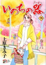 いのちの器(75) (秋田レディースコミックスDX) [ 上原きみ子 ]