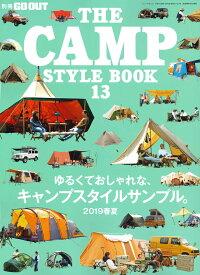 THE CAMP STYLE BOOK(vol.13) ゆるくておしゃれな、キャンプスタイルサンプル。2019春夏 (ニューズムック 別冊GO OUT)