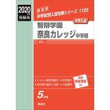 智辯学園奈良カレッジ中学部(2020年度受験用) (中学校別入試対策シリーズ)