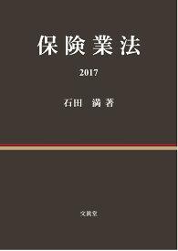 保険業法2017 [ 石田 満 ]