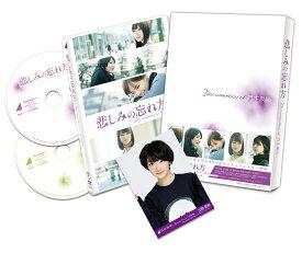 悲しみの忘れ方 Documentary of 乃木坂 46 DVD スペシャル・エディション(2枚組) [ 乃木坂46 ]