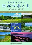 一度は訪ねてみたい日本の水と土