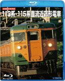旧国鉄形車両集 113系・115系直流近郊形電車【Blu-ray】