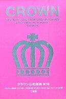 クラウン仏和辞典第7版