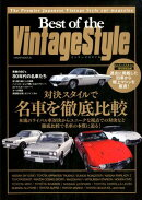 【謝恩価格本】Best of the Vintage Style