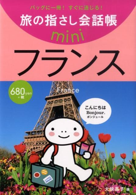 フランス フランス語 (旅の指さし会話帳mini) [ 大峡晶子 ]