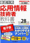 徹底攻略応用情報技術者教科書(平成28年度)