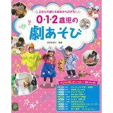 0・1・2歳児の劇あそび (ひかりのくに保育ブックス)