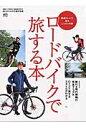 ロードバイクで旅する本 快走ロードで走るニッポンの旅 (エイムック)