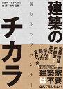 建築のチカラ 闘うトップランナー [ 日経アーキテクチュア ]