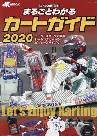 まるごとわかるカートガイド(2020) レーシングカート百科 ([テキスト] JK MOOK)