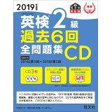 英検2級過去6回全問題集CD(2019年度版) (<CD>)