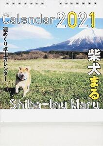 2021年 柴犬まる週めくり卓上カレンダー [ 小野 慎二郎 ]