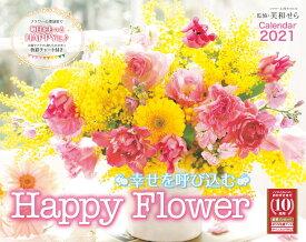 幸せを呼び込むHappy Flower Calendar(2021) ([カレンダー])