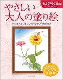 やさしい大人の塗り絵 秋に咲く花編