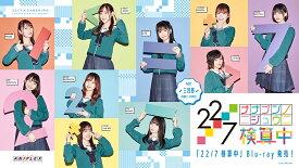 22/7 検算中【Blu-ray】 [ 天城サリー ]