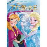 アナと雪の女王 (まるごとディズニーブックス)