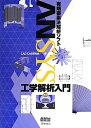 ANSYS工学解析入門第2版 有限要素法解析ソフト [ CAD/CAE研究会 ]