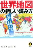世界地図の新しい読み方