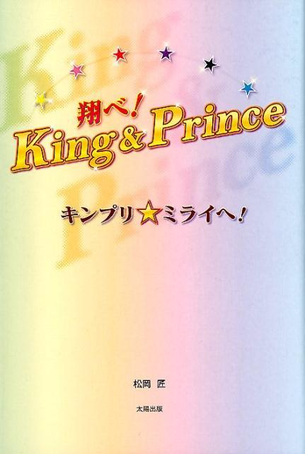 翔べ!King&Prince キンプリ☆ミライへ! [ 松岡匠 ]
