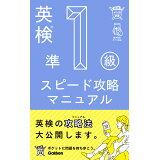 英検準1級スピード攻略マニュアル (英検ポケット問題新書)