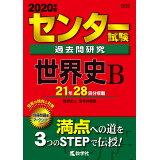 センター試験過去問研究世界史B(2020年版) (センター赤本シリーズ)