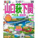 まっぷる山口・萩・下関('20) (まっぷるマガジン)
